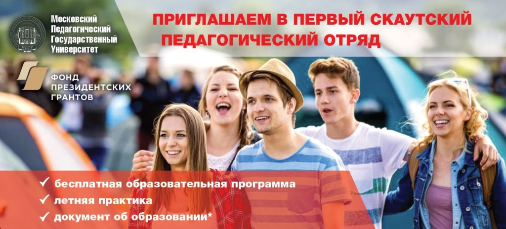 Первый педагогический скаутский отряд в Москве