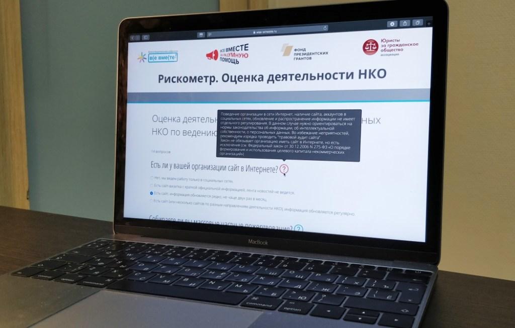 Ассоциация «Все вместе» запустила обновленный Рискометр для НКО