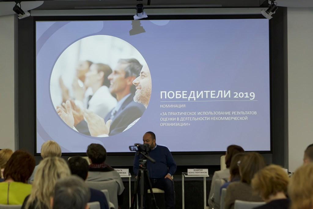 «11 смелых организаций»: в Москве наградили победителей премии в области оценки среди НКО