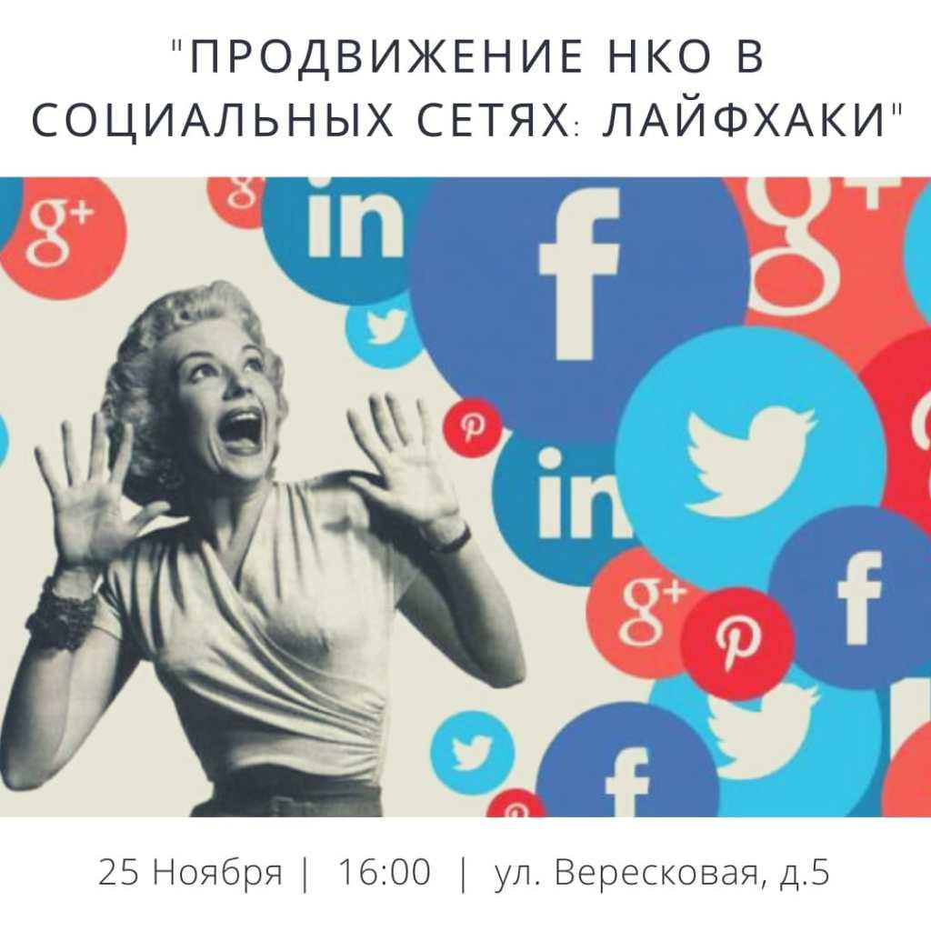 Долгожданный мастер-класс «Продвижение НКО в социальных сетях: лайфхаки» — начальный уровень