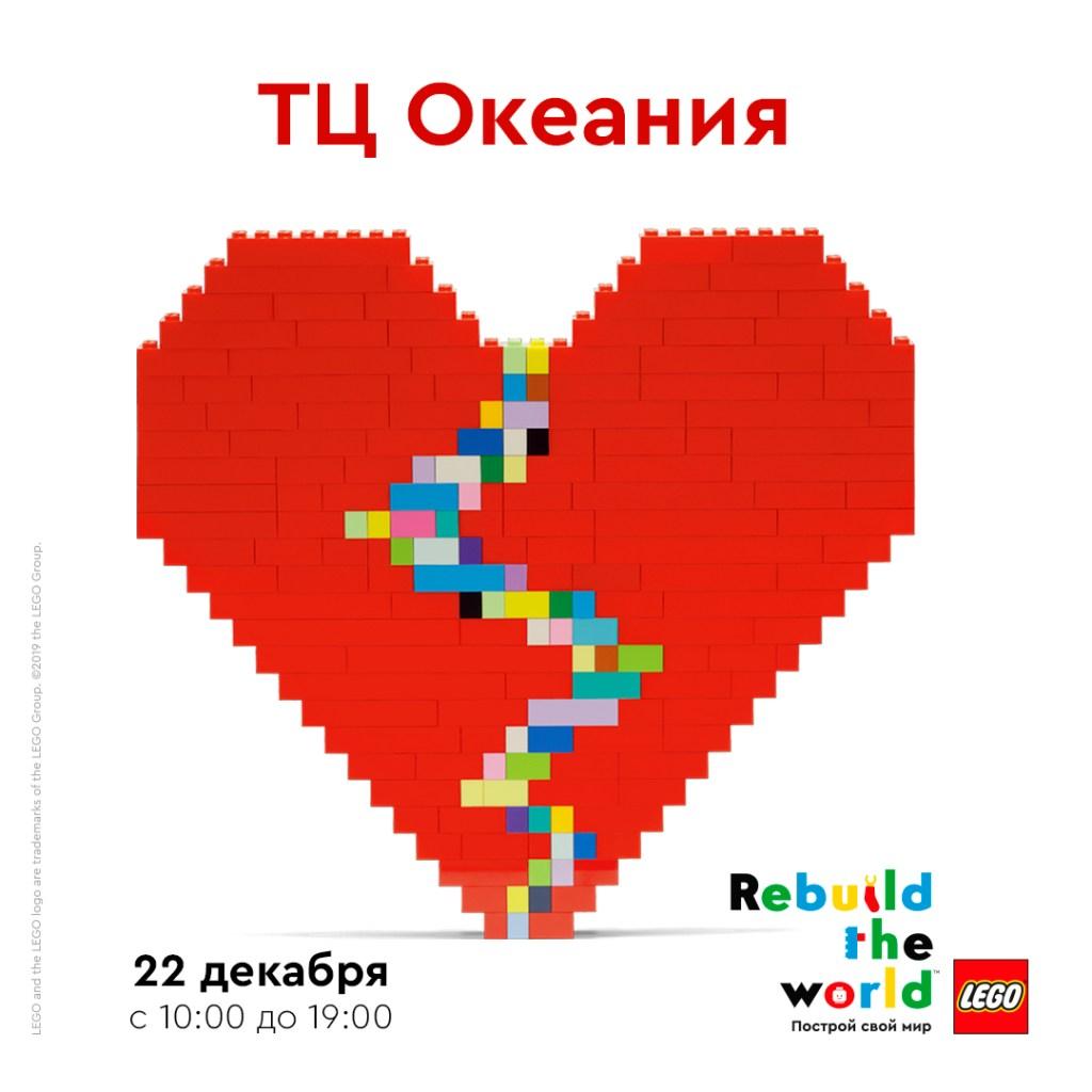 Новогоднее чудо — огромное сердце из кубиков LEGO
