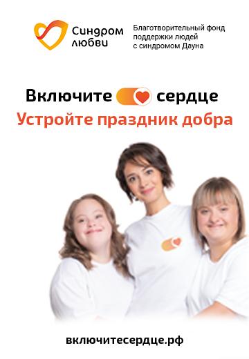 Благотворительный фонд «Синдром любви» представил свою платформу для волонтерского фандрайзинга