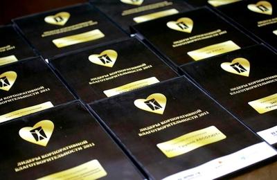 В Москве назвали лидеров корпоративной благотворительности