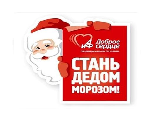 Благотворительный марафон «Стань Дедом Морозом!» стартовал в 39 городах России!