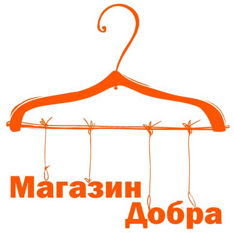 Магазин Добра — новая жизнь вещей и помощь нуждающимся