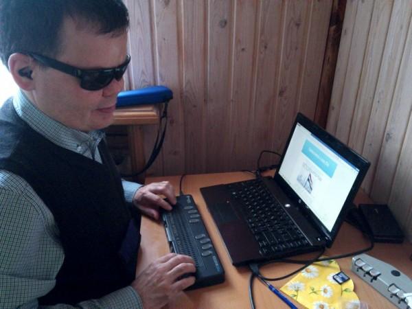 Компьютерные курсы для слепоглухих