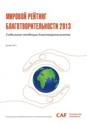 Мировой рейтинг благотворительности 2013