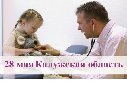 «АиФ. Доброе сердце» проведет Оздоровительный рейс в Калужской области