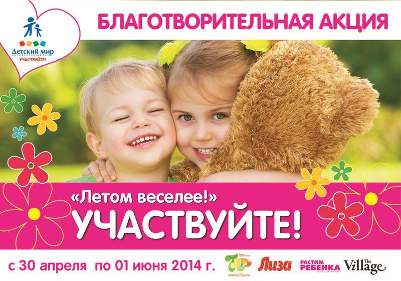 «Детский мир» собирает подарки для нуждающихся детей