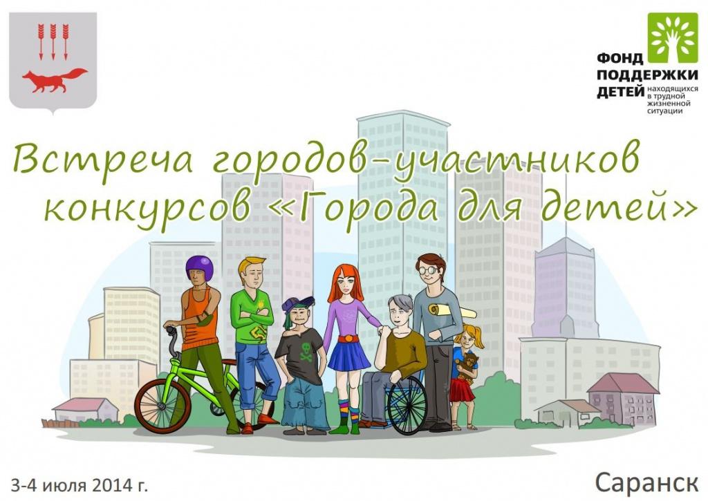 Всероссийская встреча участников конкурсов городов России «Города для детей»
