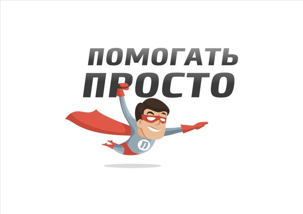 РУСАЛ проводит конкурс общественного признания «Помогать просто»