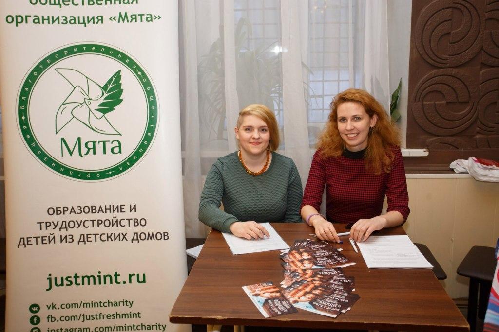 Открытая лекцию по SMM для НКО от Михаила Буторина и благотворительной организации «Мята»