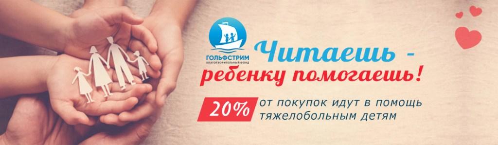 Интернет-магазин book24 запустил акцию в поддержку благотворительного фонда «Гольфстрим»