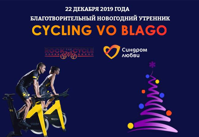 CYCLING VO BLAGO 22 декабря: спортивный праздник в канун Нового года