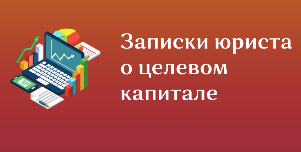 15 сентября   Презентация аналитического материала о правовом регулировании целевых капиталов в России