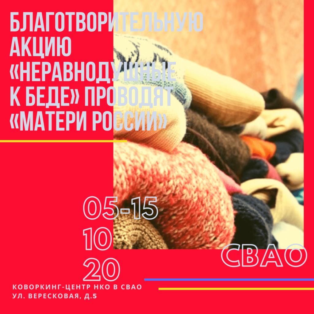 Благотворительная акция «Неравнодушные к беде» для пострадавших от пожаров в Воронежской и Ростовской области