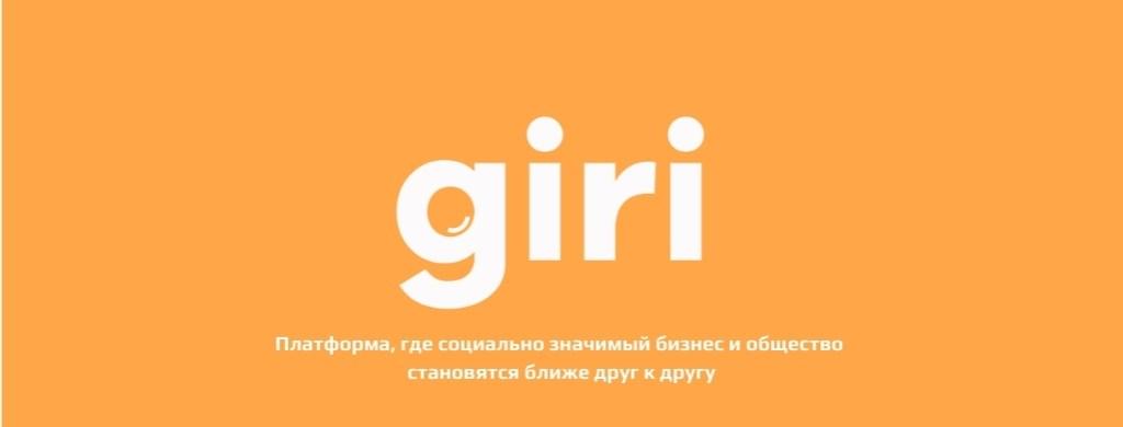 В Москве открылась платформа для социально-ответственных потребителей giri, которая ставит своей целью сделать социально значимый бизнес и общество ближе друг к другу