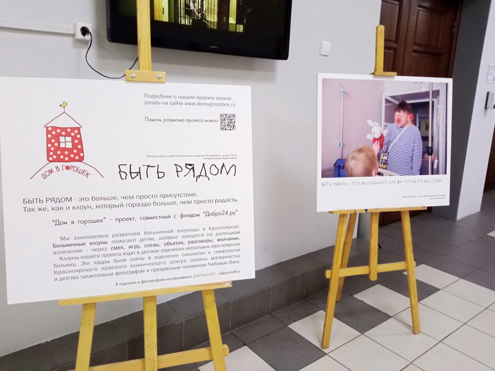 В красноярском Доме кино работает фотовыставка «Быть рядом» проекта больничной клоунады «Дом в горошек»