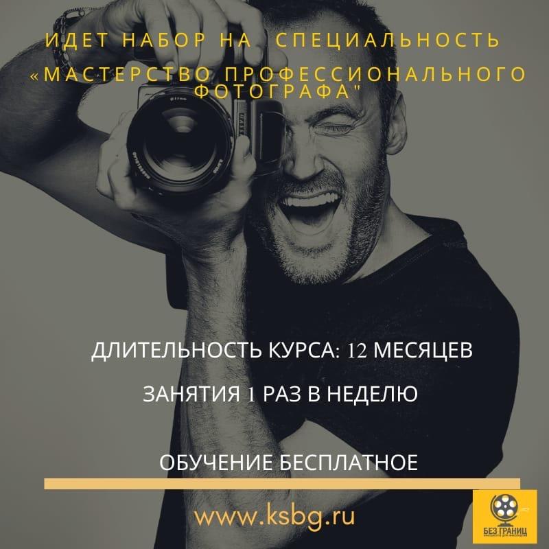 Киношкола «Без Границ» проводит набор на курс – «Мастерство профессионального фотографа»