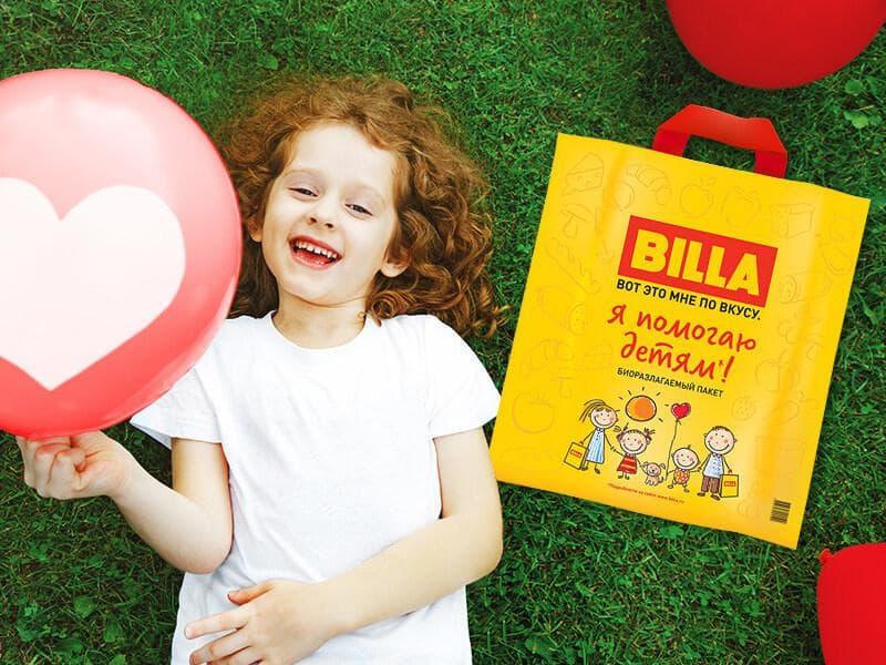 Один пакет – тысяча спасенных детских жизней: перечисления по программе BILLA «Желтый пакет помогает детям» превысили 100 млн рублей
