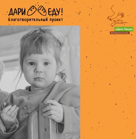 «Дети наши» подключились к проекту «Дари еду!»