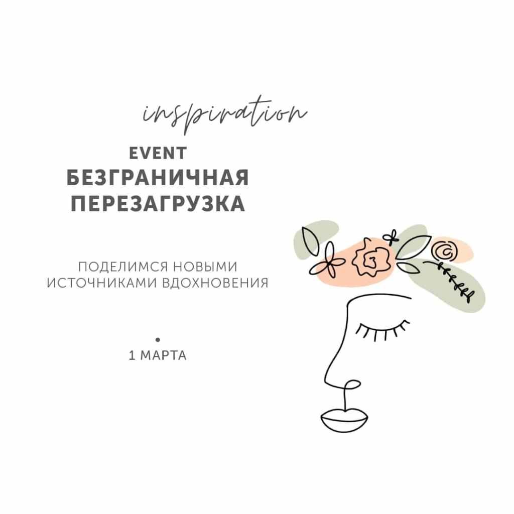 «Безграничная перезагрузка» — в Перми появятся модные инклюзивные салоны