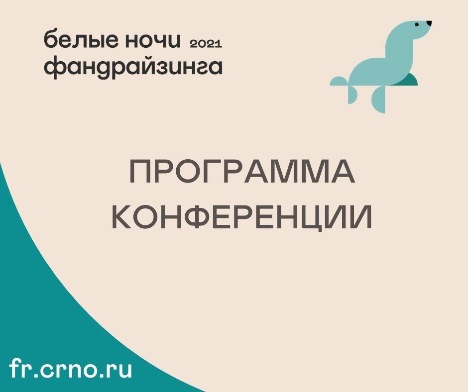 Конференция «Белые ночи фандрайзинга» представила предварительную программу