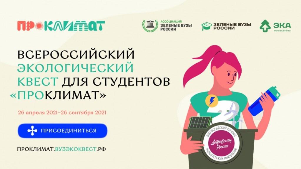 Стартует всероссийский студенческий квест «ПроКлимат»