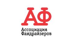 Ассоциация фандрайзеров проведет  Всероссийский форум «Я – фандрайзер»