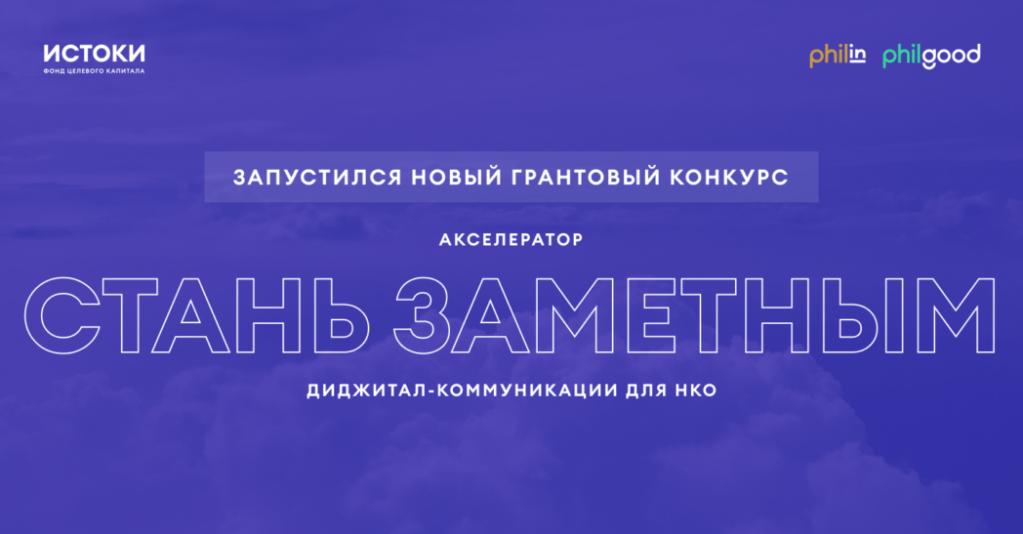 Акселератор «Стань заметным»: некоммерческие организации получат 8 миллионов рублей на обновление диджитал-коммуникаций