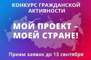 «Мой проект — моей стране!»: прием заявок на конкурс Общественной палаты России продлен