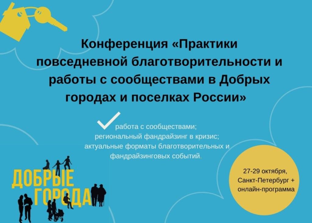 Началась регистрация на ежегодную конференцию Содружества Добрых городов и поселков