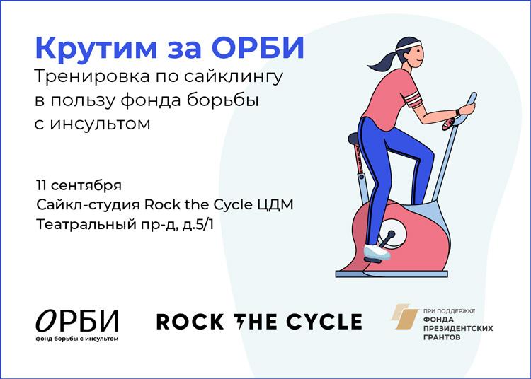 В Москве пройдет тренировка по сайклингу в пользу фонда ОРБИ