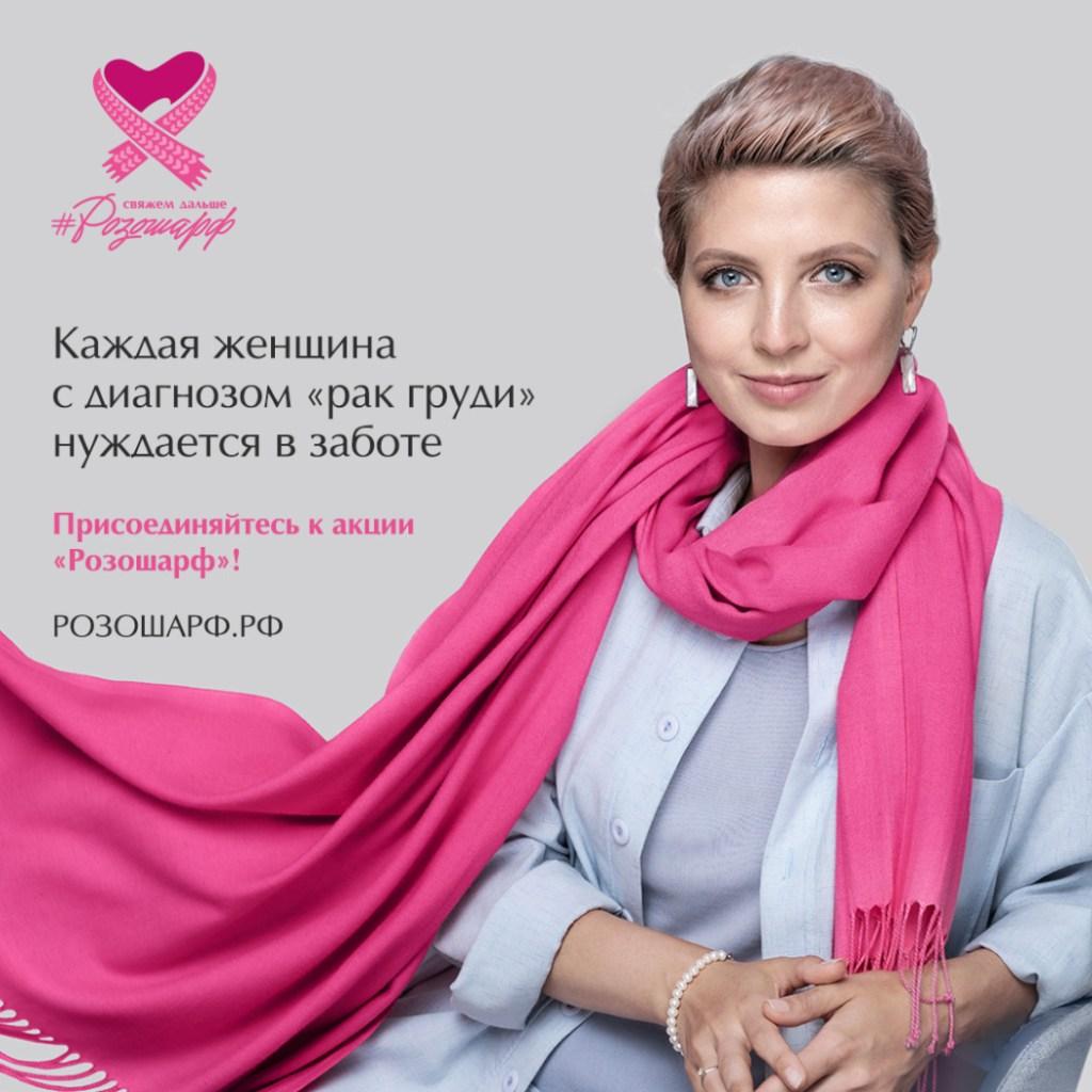 «Розошарф»: благотворительная акция в поддержку женщин с раком груди