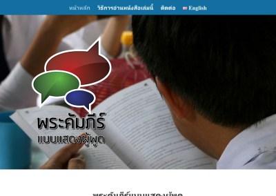 พระคัมภีร์แบบแสดงผู้พูด [SourceView Thai Bible]