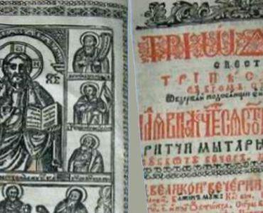 Slavonic Triodion