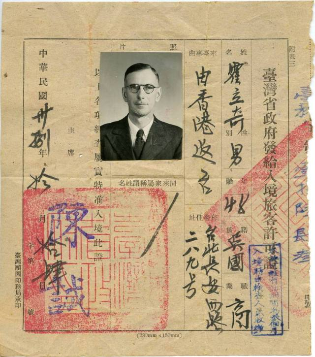 G.R. Horridge, trade certificate, post-war China