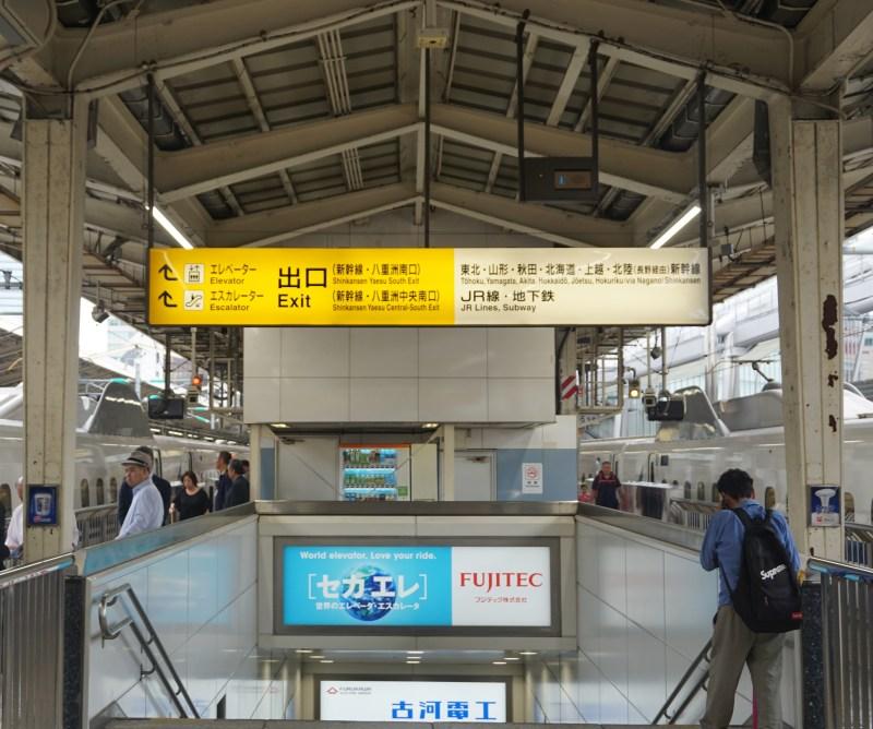 Nozomi Shinkansen Tokyo to Fukuoka