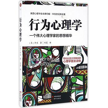 【心理學經典:《行為心理學》】 – 愛智者書窩(哲學 ‧ 心理 ‧ 神秘學)