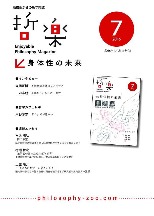 Flyer-vol7-5_p1