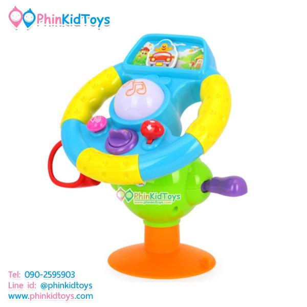 Huile Toys Happy Mini Steering Wheel พวงมาลัยหัดขับรถ ดูดตั้งพื้น