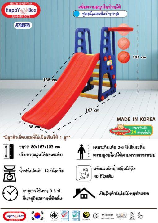 สไลด์เดอร์ปรับระดับได้ พร้อมแป้นบาส สีน้ำเงิน จากเกาหลี Happy Box