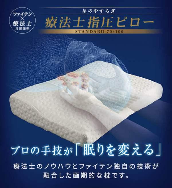 Phiten pillow