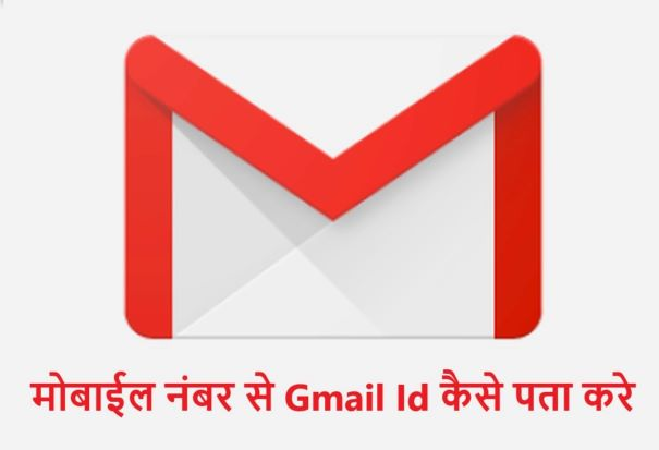 mobile number se gmail id kaise pata kare