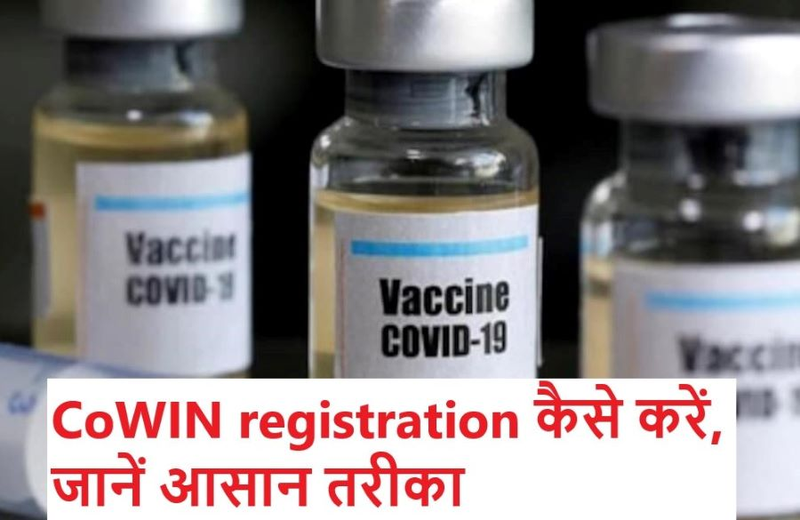 CoWIN registration kaise kare