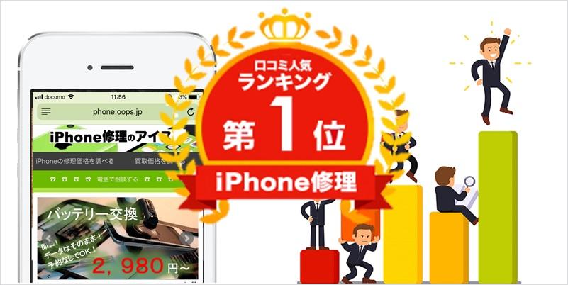八千代緑が丘で口コミ№1!八千代台、勝田台、佐倉市、習志野など沢山の地域よりご来店いただいております。iPhone修理店を選ぶ理由がここにあります。