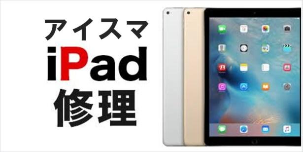 iPad修理も即日対応!