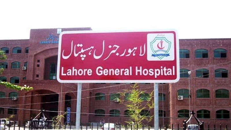 lahore general hospital contact number