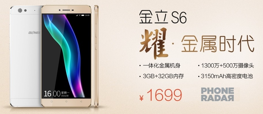 Gionee S6 official 3