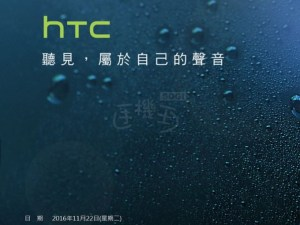 htc-10-evo-invite